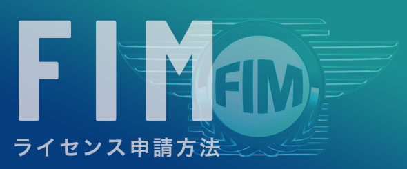 FIMライセンス申請方法